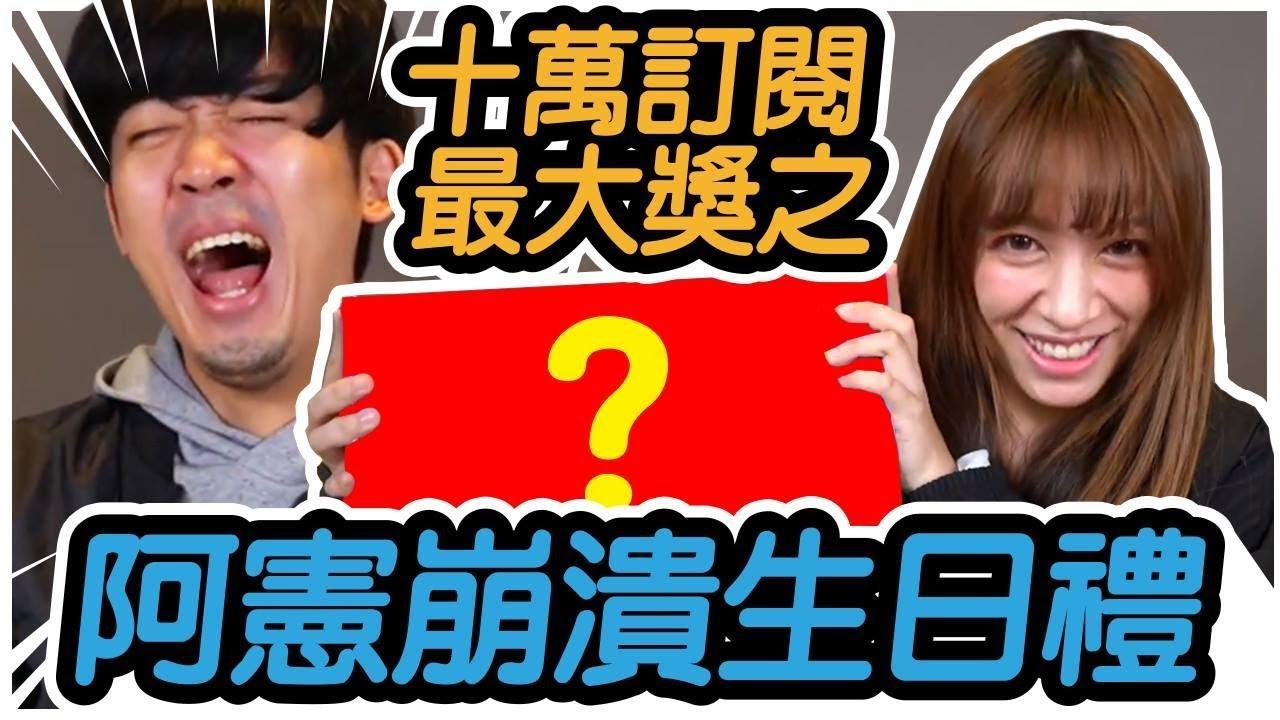 【突破十萬訂閱!! 阿憲還幫自己寫生日企劃?!】 - YouTube