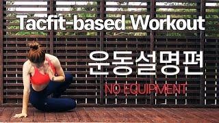 [수디홈트]Tacfit-based Workout / 택…