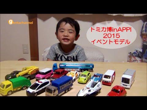 トミカ博inAPPI 2015 イベントモデルのトミカ