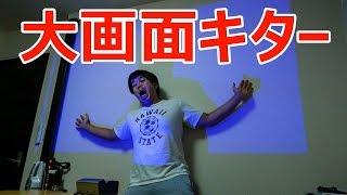 大画面がキター!超短焦点LEDプロジェクター! thumbnail