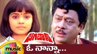 Bhagavan Telugu Movie Songs - O Nanna Song - Krishnam Raju, Bhanupriya
