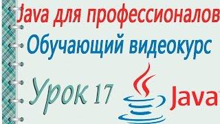 Java архив. Введение. Урок 17