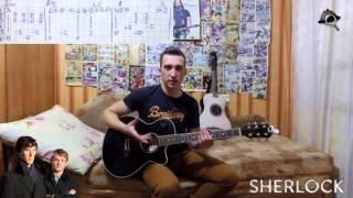 Как играть SHERLOCK (