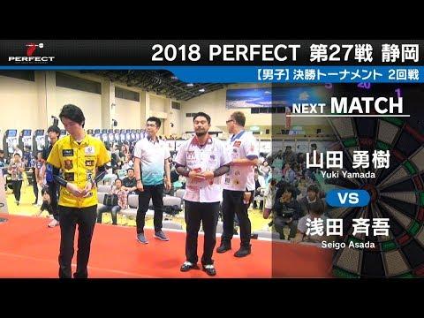 浅田 斉吾 vs 山田 勇樹【男子2回戦】2018 PERFECTツアー 第27戦 静岡