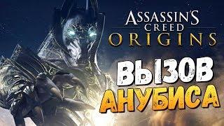 ИСПЫТАНИЕ АНУБИСА - Assassin's Creed: Origins - #16
