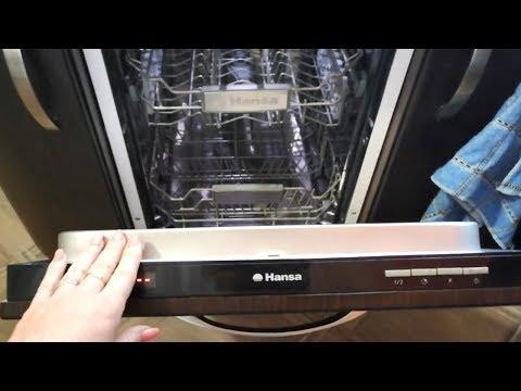 Как включить посудомоечную машину hansa