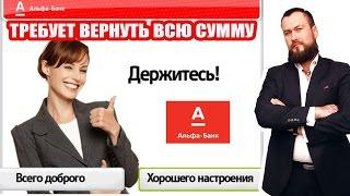 видео Автокредиты Альфа-Банка