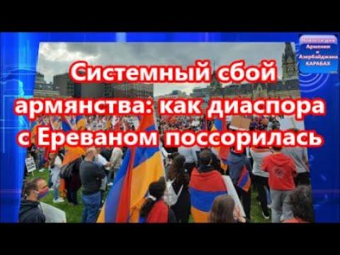 Как диаспора с Ереваном поссорилась: Системный сбой армянства