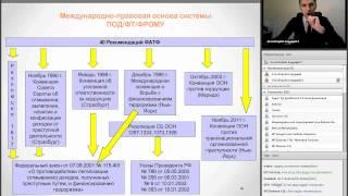 Инструктаж ПОДФТ 05 февраля 2015