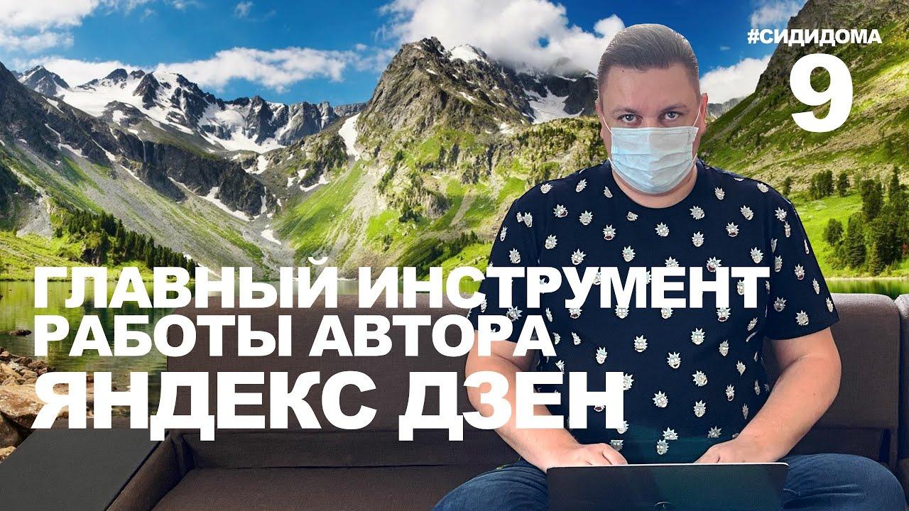 Как понять, что ты правильно ведешь свой канал в Яндекс Дзен? Как улучшить свою карму в Яндекс Дзен