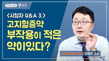 [먼데이잔소리] 시청자 Q&A 3. 고지혈증약의 부작용은 당뇨를 일으킨다?