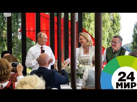 Путин произнес тост по-немецки на свадьбе главы МИД Австрии - МИР 24