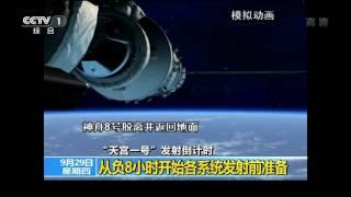 天宮一号动画 Tiangong 1 Simulation [HD]