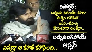 Pawan Kalyan Gives Mindblowing Answer to Media Reporter Question on Janasena andamp; BJP Alliance || TTM