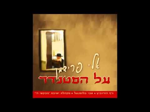 אלי פרידמן - על הסטנדר | Eli Friedman