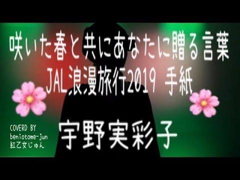 咲いた春と共にあなたへ贈る言葉 / 宇野 実彩子 (「JAL浪漫旅行2019」イメージソング)COVERED BY 紅乙女じゅん