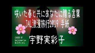咲いた春と共にあなたへ贈る言葉 / 宇野 実彩子 (「JAL浪漫旅行2019」イメージソング)  COVERED BY 紅乙女じゅん