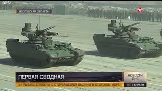 В репетиции Парада Победы впервые приняли участие Терминаторы и новейшие Су 57