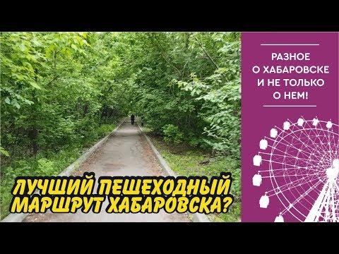 Лучший пешеходный маршрут Хабаровска? Долгая прогулка от Выборгской до Малого аэропорта