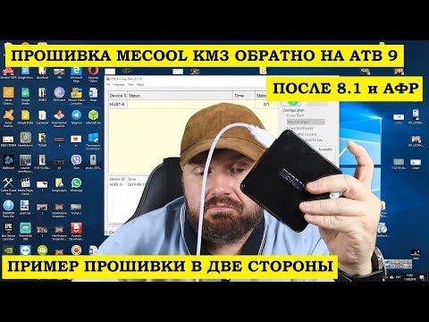 ПРОШИВКА MECOOL KM3 НА АТВ 9 ПОСЛЕ АТВ 8.1 и АФР. ПРИМЕР ПРОШИВКИ В ОБА КОНЦА.