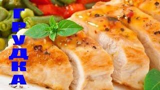 Куриная Грудка в соевом соусе! Вкусное мясо в духовке!