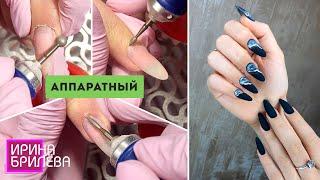 ЗАСТАВЛЯЮ КЛИЕНТКУ поменять форму ногтей Аппаратный маникюр Ирина Брилёва