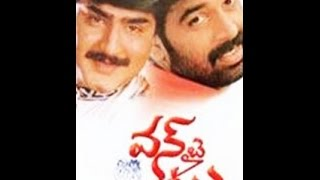 One Two (1993) Telugu Movie | Meka Srikanth, J. D. Chakravarthy, Nirosha