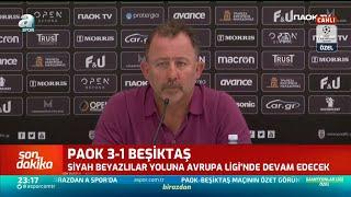 Sergen Yalçın'dan Maçın Hakemine Sert Sözler! (PAOK 3 - 1 Beşiktaş Maç Sonu)