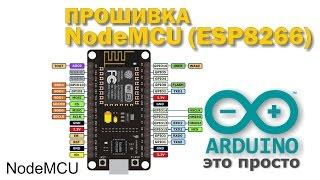 Прошивка и работа с модулем NodeMCU ESP8266