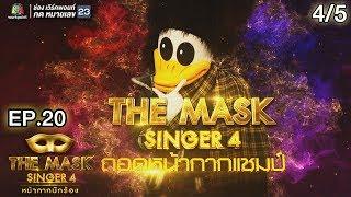 THE MASK SINGER 4   EP.20   4/5   ถอดหน้ากากแชมป์   21 มิ.ย. 61 Full HD