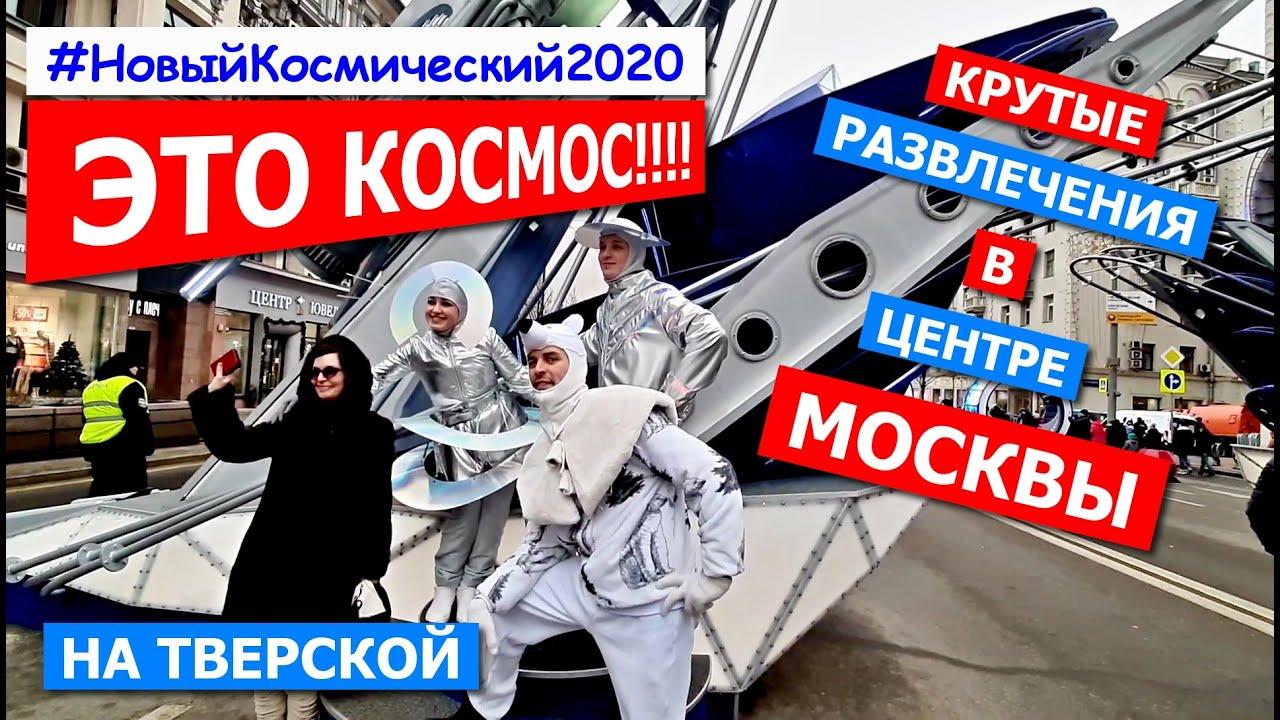 Крутые развлечения в Москве. Тверская - КОСМИЧЕСКАЯ. Новый ...