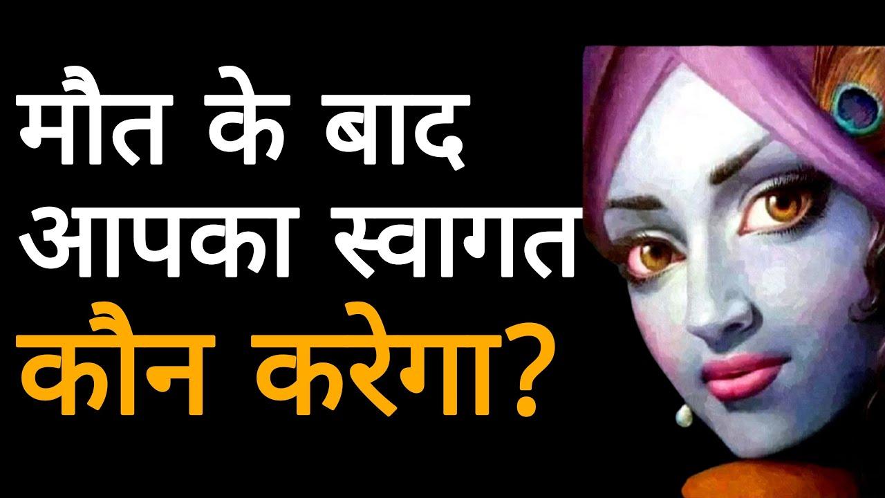 मौत के बाद आपका स्वागत कौन करेगा? | Shri Vrindavanchandra Das | GIVEGITA