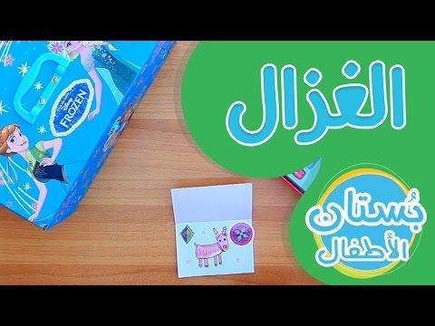 #ToyTriangle - سلسلة رسمة ومعلومة/الحلقة 5: كيف أرسم غزالاً