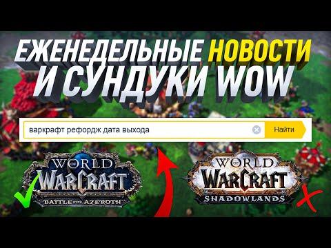 ДАТА ВЫХОДА WARCRAFT 3, НЕРФЫ WORLD OF WARCRAFT, ЕЖЕНЕДЕЛЬНЫЕ НОВОСТИ WOW И СУНДУКИ