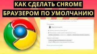 Как сделать Google Chrome (Хром) браузером по умолчанию
