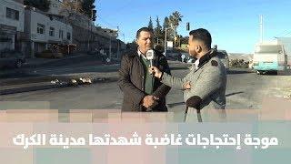 موجة إحتجاجات غاضبة شهدتها مدينة الكرك