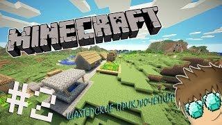 LP. Хардкорные Похождения Minecraft PC #2