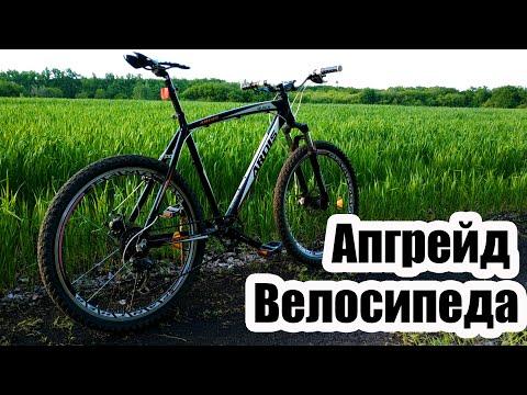 Апгрейд велосипеда МТБ.