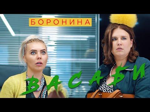 Смотреть клип Боронина - Васаби