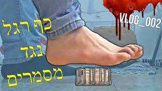 מסמרים נגד כף רגל - (ירד לי מלא דם מהאצבע!!!)