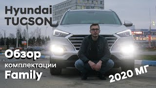 Обзор опций комплектации Family 2020 МГ/Hyundai TUCSON