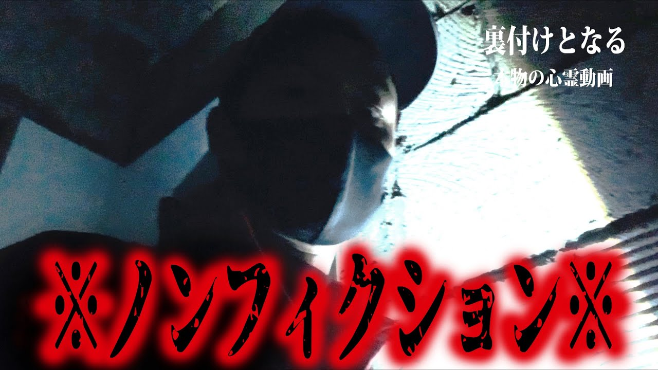 裏付けとなる本物の心霊動画【後編】