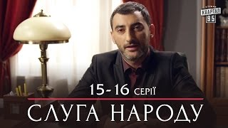 Слуга Народа - семейная комедия 15-16 серии в HD (сезон 1, 24 серии) 2015