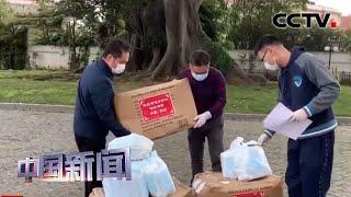 [中国新闻] 海外华人在行动 旅葡侨胞共抗疫情 | 新冠肺炎疫情报道