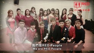 Repeat youtube video RED PEOPLE Company Profile (2016-2017 全記錄)