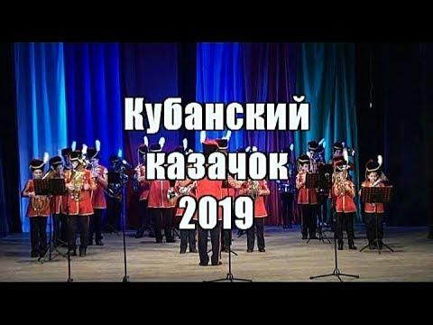 Кубанский казачок 2019