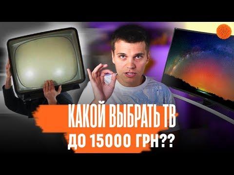 ТОП 5 телевизоров до 15 000 грн (600$)