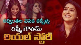 Actress & Anchor Rashmi Gautam  Real Life Story (Biography) || Jabardasth || YOYO Cine Talkies