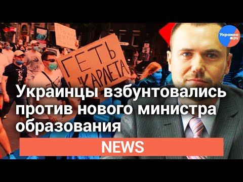 Киев: протесты против