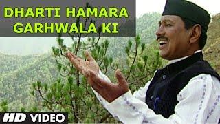 Dharti Hamara Garhwala Ki (Garhwali Song)   Nayu Nayu Byo Ch   Narendra Singh Negi